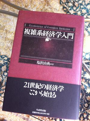 複雑系経済学入門