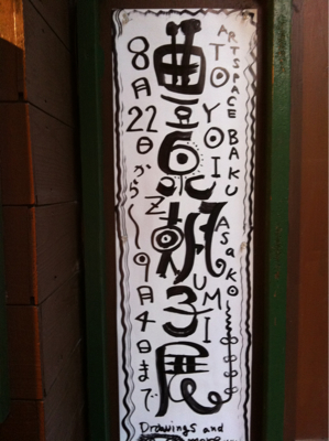 豊泉朝子展 〜博多天神 アートスペース貘 〜