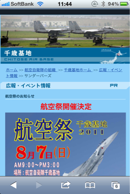 今年の航空祭