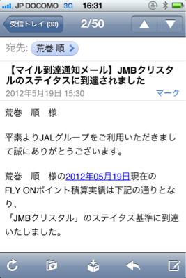 JMBクリスタル達成と今週のアラマキさん