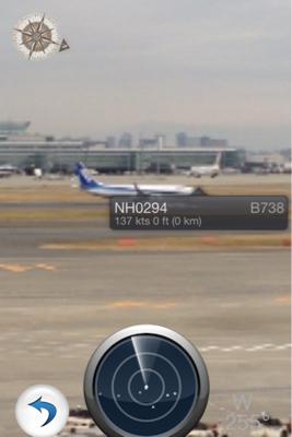 羽田空港でLocationrader24を使って見た