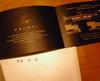 NEC_0243