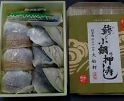 羽田空港鯵と小鯛の押し寿司
