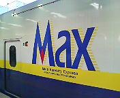 Maxやまびこ127<br />  号