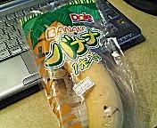 バナナな朝ごはん