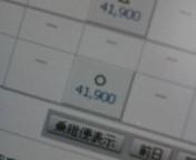 夏休み価格(<br />  泣)