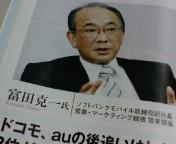 ソフトバンクの富田さん