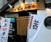 本千葉 宍倉精肉店