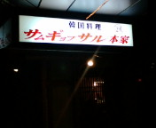名古屋錦三 韓国料理