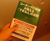 この本は良い本だ