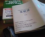 午前中は家で読書