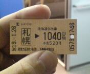 札幌から新千歳へ