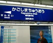 初!鹿児島中央駅