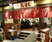 札幌ステラダイニングな夕飯