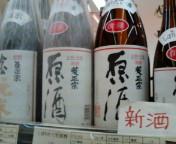 広島の美味しいお酒