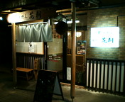 札幌蕎麦食べ歩きな夕飯その2
