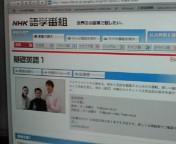 NHK基礎英語