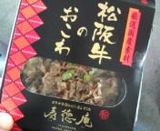 羽田空港な空弁夕ご飯