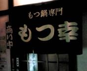博多網場町な夕ご飯