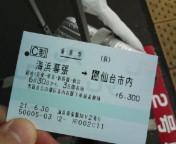 10時37分各駅停車東京行き