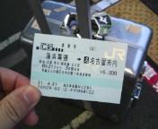 17時31分発各駅停車東京行き