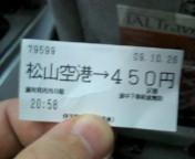 松山は温いなぁ